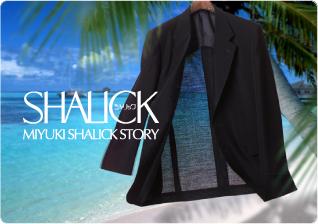 レーシーな清涼感・盛夏用ミユキシャリックスーツとジャケット