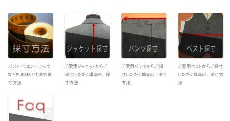 採寸方法などの補足ページをご用意しました。