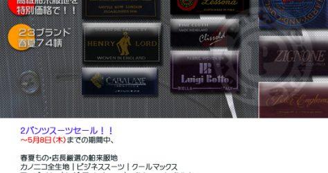 2パンツスーツの追加オプションを値下げサービス!!